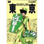<พร้อมส่ง> หนังสือรวมภาพ โปสการ์ด Tokyo Babylon Clamp