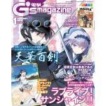 นิตยสารการ์ตูนญี่ปุ่น Dengeki G's Magazine (ภาษาญี่ปุ่น)