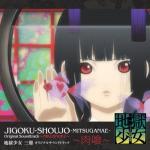 <สอบถามราคา> ซีดีเพลง สัญญามรณะ ธิดาอเวจี HELL GIRL สาวน้อยจากนรก Jigoku Shoujo