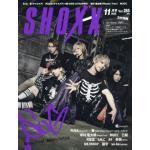 นิตยสารดนตรี นักร้องญี่ปุ่น SHOXX (ภาษาญี่ปุ่น)
