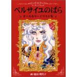 <สอบถามราคา> หนังสือรวมภาพ แฟนบุ๊ค กุหลาบแวร์ซายส์ Rose of Versailles เล่ม1