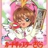 <สอบถามราคา> หนังสือโน๊ตเปียโนการ์ดแคปเตอร์ซากุระ Card Captor Sakura Note Piano