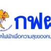แนวข้อสอบ การไฟฟ้าฝ่ายผลิตแห่งประเทศไทย (กฟผ)