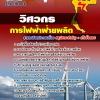 แนวข้อสอบวิศวกร กฟผ. การไฟฟ้าฝ่ายผลิตแห่งประเทศไทย