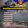 ชุดเก็งแนวข้อสอบกองบัญชาการกองทัพไทย 2560