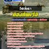 แนวข้อสอบวิศวโยธา กองทัพเรือ new 2560
