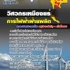 [ข้อสอบการไฟฟ้า]แนวข้อสอบวิศวกรเหมืองแร่ กฟผ. การไฟฟ้าฝ่ายผลิตแห่งประเทศไทย