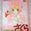 <พร้อมส่ง> หนังสือรวมภาพ การ์ดแคปเตอร์ซากุระ Card Captor Sakura เล่ม1