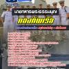 แนวข้อสอบนายทหารพระธรรมนูญ กองทัพเรือ new 2560