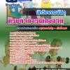 แนวข้อสอบนักวิชาการพัสดุ กรมกิจการผู้สูงอายุ new 2560