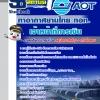 แนวข้อสอบเจ้าหน้าที่การเงิน บริษัทการท่าอากาศยานไทย ทอท AOT 2560