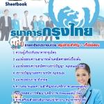 แนวข้อสอบธนาคารกรุงไทย