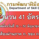 กรมพัฒนาฝีมือแรงงาน เปิดรับสมัครสอบเป็นพนักงานราชการ 41 อัตรา รับสมัครทางอินเทอร์เน็ต ตั้งแต่วันที่ 16 - 30 มิถุนายน 2560