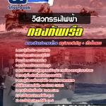 แนวข้อสอบวิศวกรรมไฟฟ้า กองทัพเรือ new 2560