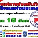 องค์การส่งเสริมกิจการโคนมแห่งประเทศไทยเปิดสมัครสอบเป็นพนักงาน 18 อัตรา รับสมัครทางอินเทอร์เน็ต ตั้งแต่วันที่ 27 ตุลาคม - 6 พฤศจิกายน 2559