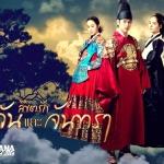DVD ลิขิตรักตะวันจันทรา (Moon That Embraces The Sun) 6 แผ่น พากย์ไทย