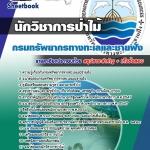 แนวข้อสอบ นักวิชาการป่าไม้ กรมทรัพยากรทางทะเลและชายฝั่ง 2560