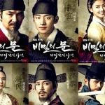 DVD บัลลังก์เลือดแห่งวังหลวง (Secret Door) 6 แผ่น พากย์ไทย