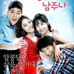 DVD รักอีกครั้งหัวใจคือเธอ (Little Love Never Hurts) 13 แผ่น พากย์ไทย
