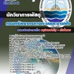 แนวข้อสอบนักวิชาการพัสดุ กรมทรัพยากรทางทะเลและชายฝั่ง 2560