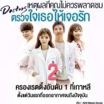 DVD Doctors (ตรวจใจเธอให้เจอรัก) 5 แผ่น 2 ภาษา ไทย+เกาหลี Kim Rae Won, Park Shin Hye, Yoon Kyun Sang, Lee Sung Kyung สำเนา
