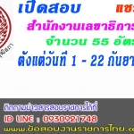 สำนักงานเลขาธิการวุฒิสภา เปิดสมัครสอบเข้ารับราชการ 55 อัตรา รับสมัครทางอินเทอร์เน็ต ตั้งแต่วันที่ 1 - 22 กันยายน 2560