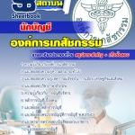 แนวข้อสอบนักบัญชี องค์การเภสัชกรรม 2560