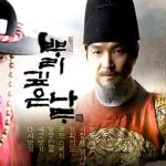 DVD จอมกษัตริย์ตำนานอักษร (TREE WITH DEEP ROOTS) 6 แผ่น พากย์ไทย จางฮยอก