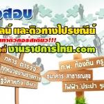 แจ้งข่าวการเปิดรับสมัครบรรจุเยอะ 40 อัตรา!!เปิดสอบ นิติกร สำนักงานปลัดกระทรวงมหาดไทย วันที่ 2-22 ก.ย. 59
