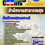หนังสือเตรียมสอบ แนวข้อสอบข้าราชการ คุ่มือสอบนักสังคมสงเคราะห์ สำนักงานสาธารณสุข