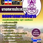 หนังสือเตรียมสอบ คุ่มือสอบ แนวข้อสอบนายทหารประทวน กรมการทหารสื่อสาร