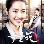 DVD The Flower In Prison (อ๊กยอ ยอดหญิงผดุงคุณธรรม) 13 แผ่น ซับไทย สนุกคะ