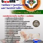 หนังสือเตรียมสอบ คุ่มือสอบ แนวข้อสอบนักจัดการงานทั่วไป กรมพัฒนาการแพทย์แผนไทยและการแพทย์ทางเลือก