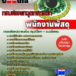 หนังสือเตรียมสอบ คุ่มือสอบ แนวข้อสอบพนักงานพัสดุ กรมสรรพาวุธทหารบก