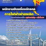 ++++ทีเด็ด++++ แนวข้อสอบพนักงานขับเครื่องจักรกล กฟผ. การไฟฟ้าฝ่ายผลิตแห่งประเทศไทย