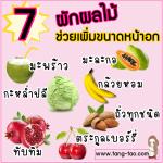 7 ผักผลไม้ ช่วยเพิ่มขนาดหน้าอก