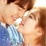 DVD Uncontrollably Fond (หยุดหัวใจไว้ลุ้นรัก) 5 แผ่น 2 ภาษา ไทย+เกาหลี คิม วูบิน + ซูจี Miss A