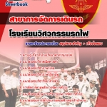 แนวข้อสอบ โรงเรียนวิศวกรรมรถไฟ สาขาการจัดการเดินรถ
