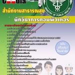 หนังสือเตรียมสอบ แนวข้อสอบข้าราชการ คุ่มือสอบนักวิชาการคอมพิวเตอร์ สำนักงานสาธารณสุข