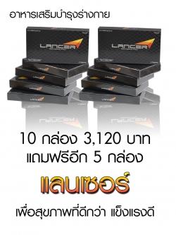 LANCER 10 กล่อง แถมฟรี 5 กล่อง
