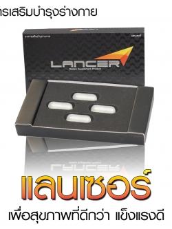 Lancer 1 กล่อง