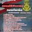 แนวข้อสอบสาขาเทคโนโลยีสารสนเทศ สัญญาบัตรทหารเรือ กองทัพเรือ new 2560 thumbnail 1
