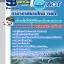 แนวข้อสอบเจ้าหน้าที่ปฏิบัติการท่าอากาศยาน บริษัทการท่าอากาศยานไทย ทอท AOT 2560 thumbnail 1