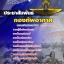 แนวข้อสอบกองทัพอากาศ 2560 thumbnail 7
