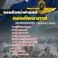 แนวข้อสอบกองทัพอากาศ 2560 thumbnail 8
