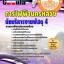 หนังสือเตรียมสอบ แนวข้อสอบข้าราชการ คุ่มือสอบนักบริหารงานพัสดุ 4 การไฟฟ้านครหลวง