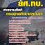#เก็งแนวข้อสอบสายงานสัสดี ยศ.ทบ. กรมยุทธศึกษาทหารบก อัพเดทใหม่ thumbnail 1