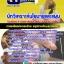 แนวข้อสอบ นักวิเคราะห์นโยบายและแผน กรมพัฒนาการแพทย์แผนไทยและการแพทย์ทางเลือก thumbnail 1