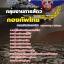 แนวข้อสอบกองบัญชาการกองทัพไทย กลุ่มงานการสัตว์ 2560 thumbnail 1