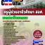 หนังสือเตรียมสอบ แนวข้อสอบข้าราชการ คุ่มือสอบวิชาเอกสถาปัตยกรรม สอศ